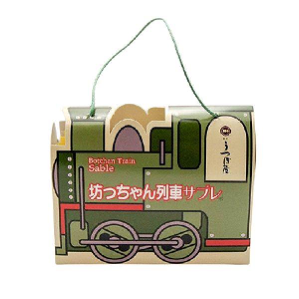 画像1: 坊っちゃん列車サブレ/5枚入り (1)