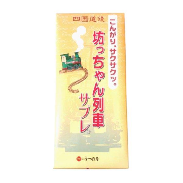 画像1: 坊っちゃん列車サブレ/10枚入り (1)